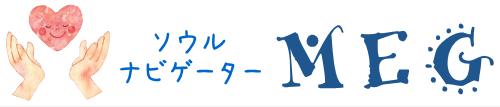 ソウルナビゲーターMEG(めぐ)|マヤ暦|イシリス|潜在意識解放|カードセッション|横浜 旭区